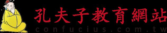 孔夫子教育網站