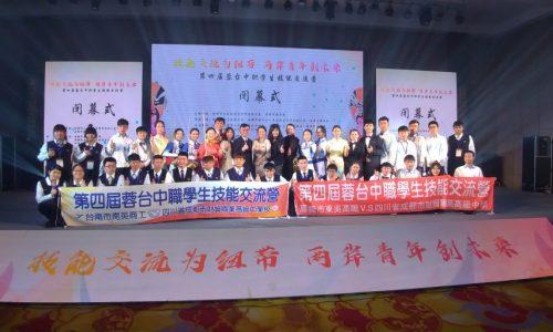 2018第四屆蓉台中職學生技能交流活動