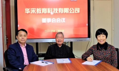 華宋教育科技有限公司成立